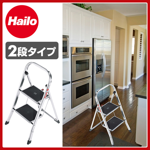 【あす楽】 Hailo(ハイロ) 踏み台 脚立 2段 K30 4392-801 踏み台 踏台 ふみ台 ステップチェア はしご ハシゴ おしゃれ 【送料無料】