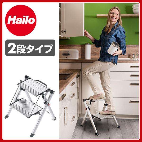 【あす楽】 Hailo(ハイロ) 踏み台 ステップ 2段 ミニコンフォート 4310-100 踏み台 踏台 ふみ台 ステップチェア はしご ハシゴ おしゃれ 【送料無料】
