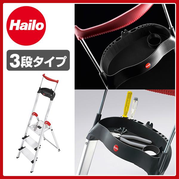 【あす楽】 Hailo(ハイロ) 脚立 はしご 踏み台 3段 コンフォートラインXXR 8030-301 踏み台 踏台 ふみ台 ステップチェア はしご ハシゴ おしゃれ 【送料無料】