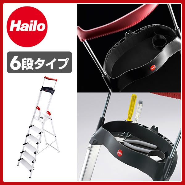 【3%OFFクーポン 10/29 9:59まで】Hailo(ハイロ) 脚立 はしご 踏み台 6段 コンフォートラインXXR 8030-601 踏み台 踏台 ふみ台 ステップチェア はしご ハシゴ おしゃれ 【送料無料】