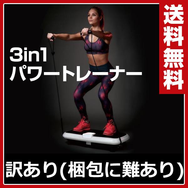 【訳あり(梱包に難あり)】ボディスカルプチャー(Body Sculpture) 3in1 パワートレーナー TKS71HM015 エクササイズ ダイエット 運動 ぶるぶるマシーン 振動マシーン ぶるぶるマシン 【送料無料】【あす楽】