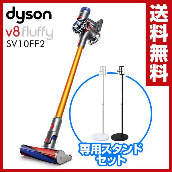 ダイソン(dyson)【メーカー保証2年】 サイクロン式 サイクロン式 コードレス掃除機 ダイソン(dyson) SV10FF2 スティック&ハンディクリーナー V8 Fluffy (フラフィ) スタンドセット SV10FF2【送料無料】【あす楽】, 100 %品質保証:22609d0f --- gallery-rugdoll.com