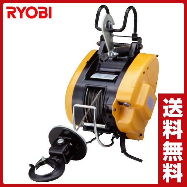 リョービ(RYOBI) ウインチ (最大吊揚荷重130kg/ワイヤー径5mm×21m付き) WIM-125A-21M ウインチ ジャッキ 電動ウインチ 工事用品 荷役用品 【送料無料】