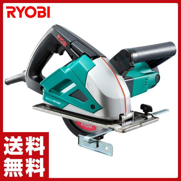 リョービ(RYOBI) 防じんスチールカッター ノコ刃外径147mm SC-520 切断機 小型切断機 丸鋸 丸のこ 切断器 【送料無料】