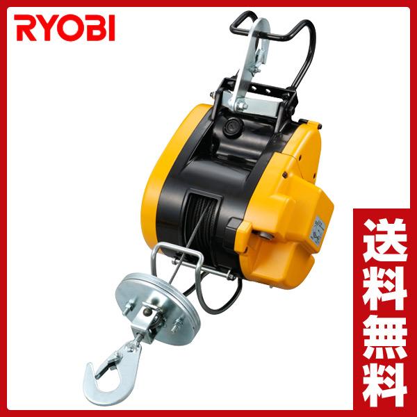 リョービ(RYOBI) ウインチ (最大吊揚荷重60kg/ワイヤー径4mm×15m付き) WI-62-15M ウインチ ジャッキ 電動ウインチ 工事用品 荷役用品 【送料無料】
