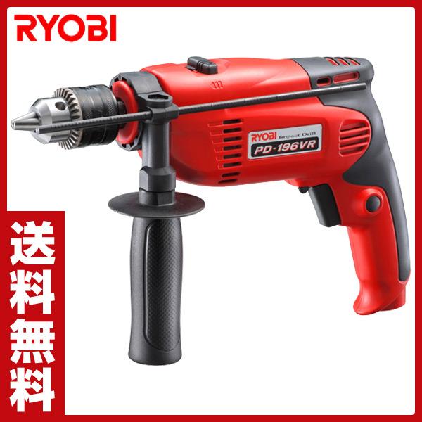 リョービ(RYOBI) 振動ドリル PD-196VR 電気ドリル 電動ドリル 電気振動ドリル 油圧工具 電動工具 【送料無料】