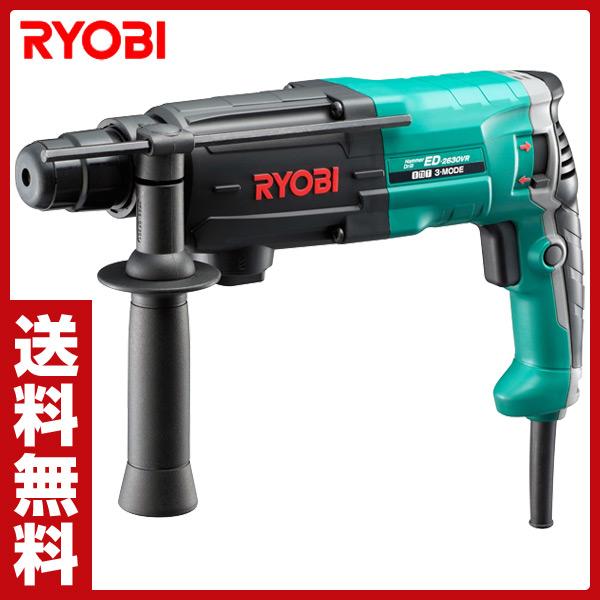 リョービ(RYOBI) ハンマドリル ハンマードリル ED-2630VR ハンマードリル 電動ハンマードリル 電動工具 油圧工具 【送料無料】