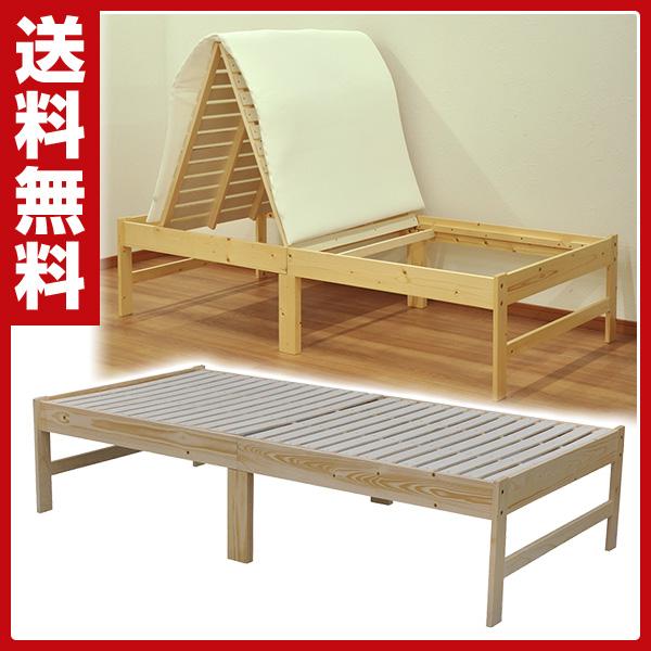 エイアイエス(AIS) パイン材 木製すのこベッド シングル布団も使える木製ベッド SKBD-001 ナチュラル すのこベッド すのこベット すのこ ベッド 木製 シングル シングルベッド 布団干し 部屋干し 湿気対策 カビ対策 【送料無料】