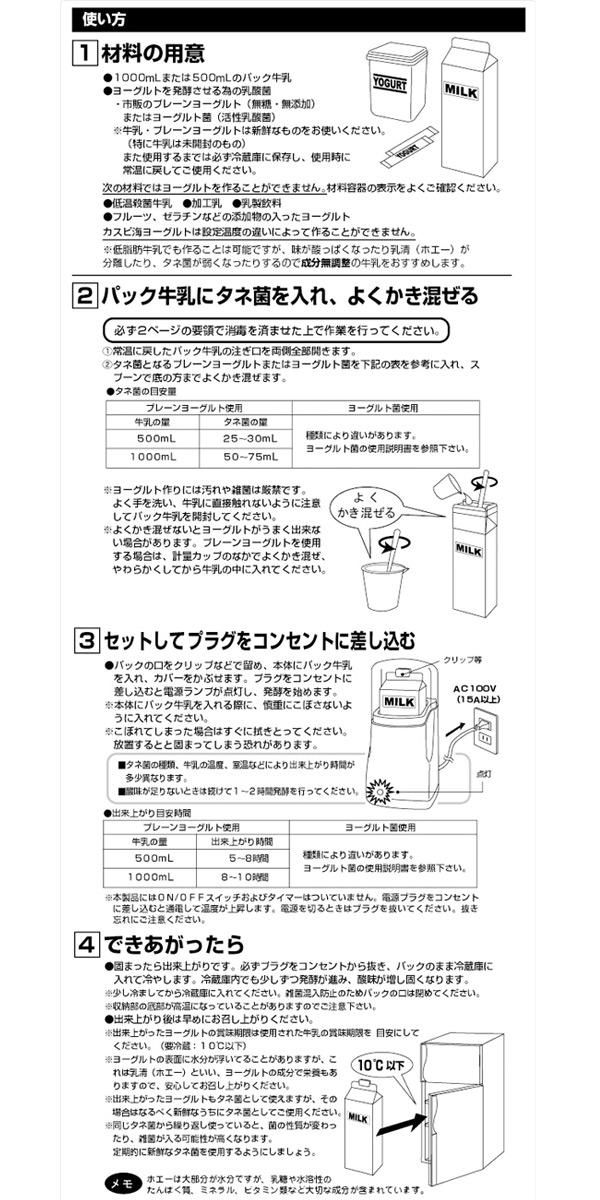 东京计划销售(TO-PLAN)酸奶工厂TKY-41R酸奶厂商自制的酸奶乳酸菌乳制品牛奶手制