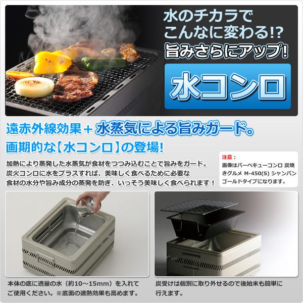 真的制造厂(SUN FIELD/SunField)烤肉炉子木炭炉美食M-450 babeyusutando台上BBQ炉子