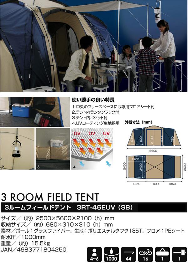 山善(YAMAZEN)露营者收集3房场帐篷3RT-46EUV(SB)