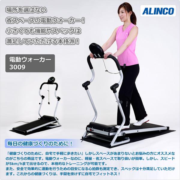 ALINCO(ALINCO)电动沃克3009 AFW3009跑步机器跑步机器房赛跑者