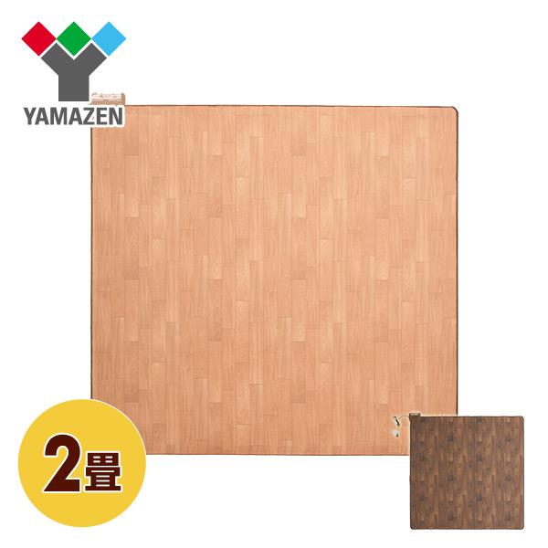 フローリング調 防水ホットカーペット (2畳タイプ) YZC-202FL フローリング調ホットカーペット 電気カーペット ホットカーペット 足元暖房 山善(YAMAZEN) 【送料無料】