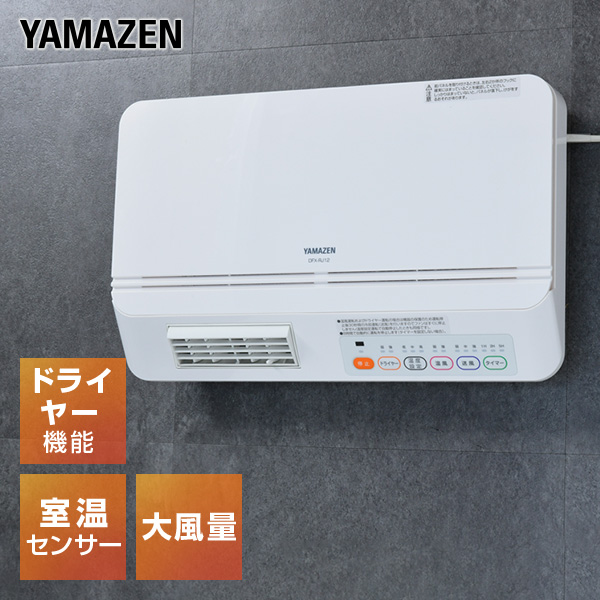 Dfx Rj12 W White Dressing Room Heater Yamazen With The Timer Running Out Of Hair Dryer Function Expression Heating
