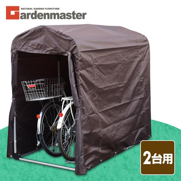 自転車収納に最適なサイクルハウス 送料無料 サイクルガレージ 2台用 予約 YSG-0.5 BR サイクルハウス サイクルポート 収納庫 低廉 山善 物置 ガーデンマスター 簡易ガレージ おしゃれ YAMAZEN 自転車2台用
