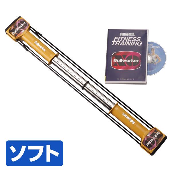BULLWARKER ブルワーカーXO DVDセットソフトタイプ FB-2025 BULLWARKER ブルワーカー フィットネス トレーニング 筋トレ 筋力 福発メタル 【送料無料】
