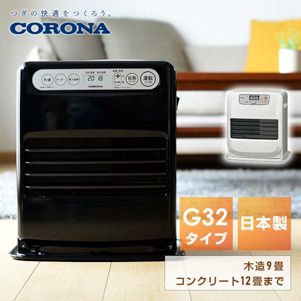 石油ファンヒーター G32シリーズ(木造9畳まで/コンクリート12畳まで) FH-G32YA2(W) シェルホワイト 石油ヒーター 石油暖房 灯油 コロナ(CORONA) 【送料無料】