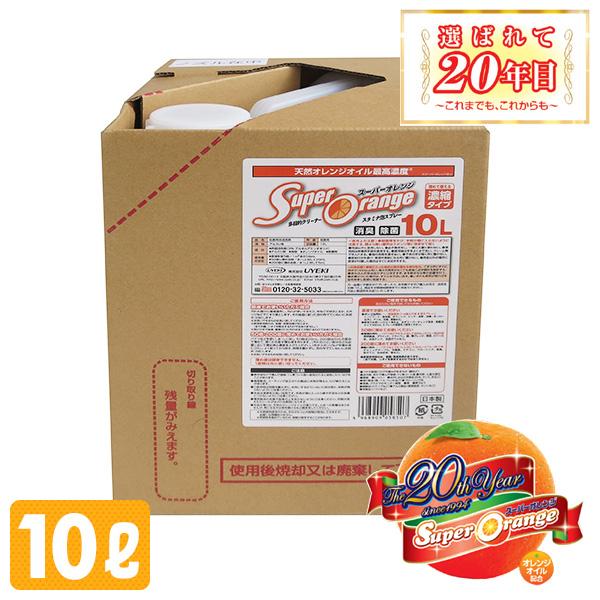 スーパーオレンジ 業務用 10L 洗剤 オレンジクリーナー オレンジオイル 油汚れ 除菌 消臭 UYEKI(ウエキ) 【送料無料】