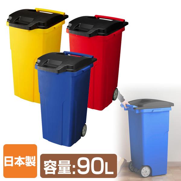 ゴミ箱 ふた付き キャスター付き 90L キャスターペール 90C4(4輪) ダストボックス フタ付き 業務用 リス(RISU) 【送料無料】