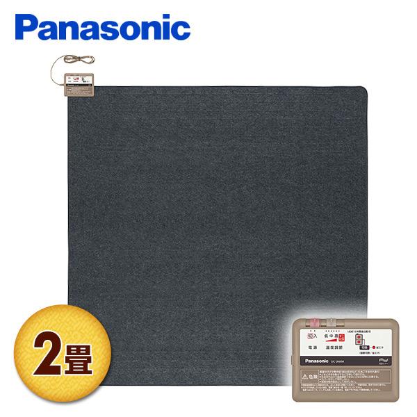 ホットカーペット 2畳 本体 室温センサー搭載 DC-2NKM 電気カーペット 電気マット 足元暖房 床暖房 2畳用パナソニック(Panasonic) 【送料無料】