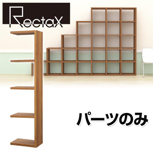 レクタックス オープンラック A4対応 拡張パーツ 4段 RX-EX4 ラック シェルフ オープンシェルフ カラーボックス フリーラック 間仕切り パーテーション エイアイエス(AIS) 【送料無料】