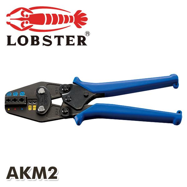 マルチミニ圧着ペンチ マルチミニ圧着工具 AKM2 ミニ圧着工具 圧着工具 電設工具 ロブスター LOBSTER エビ印 ロブテックス(LOBSTER) 【送料無料】
