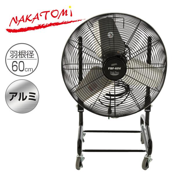 工場扇 産業用送風機 60cm ビッグファン キャスター付き FBF-60V 扇風機 送風機 大型 ファン サーキュレーター 循環用 工業扇 工場扇 ナカトミ(NAKATOMI) 【送料無料】