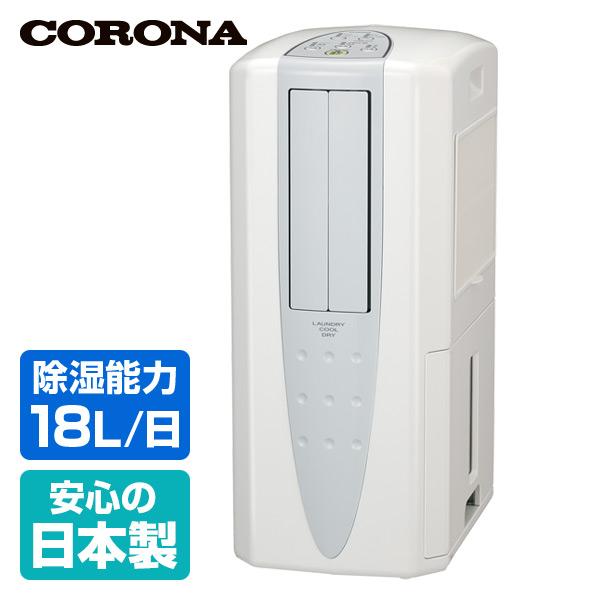 【GWも出荷中】コロナ(CORONA) 冷風・衣類乾燥除湿機 どこでもクーラー(木造15畳・鉄筋30畳まで) CDM-1417(W) 除湿機 除湿器 除湿 乾燥機 【送料無料】