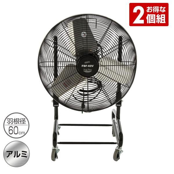 工場扇 産業用送風機 60cm ビッグファン キャスター付き 2個組 FBF-60V*2 扇風機 送風機 大型 ファン サーキュレーター 循環用 工業扇 2個セット ナカトミ(NAKATOMI) 【送料無料】