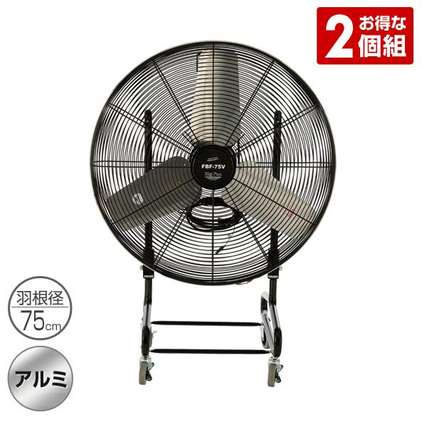 産業用送風機 75cm ビッグファン キャスター付き 2個組 FBF-75V*2 扇風機 送風機 大型 ファン サーキュレーター 循環用 工業扇 工場扇 2個セット ナカトミ(NAKATOMI) 【送料無料】