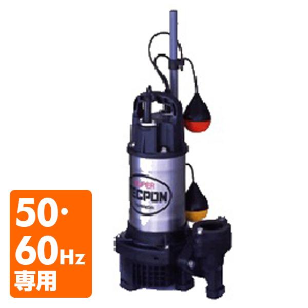 自動型 ステンレス水中ポンプ PGA-400 100V 水中ポンプ 汚水用ポンプ 汚水 清水用 浄化槽 ポンプ 寺田ポンプ 【送料無料】