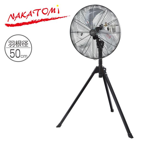 50cmエアーファン 三脚式 スタンド式 AF-50S 扇風機 送風機 大型 ファン サーキュレーター 循環用 工業扇 工場扇 ナカトミ(NAKATOMI) 【送料無料】