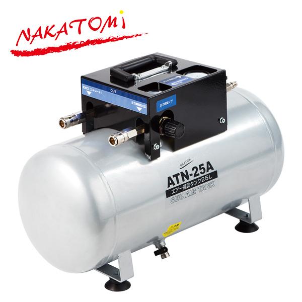 エアー補助タンク (タンク容量25L) ATN-25A 空気圧 補助 タンク 予備 サブ サブタンク エアーコンプレッサー 空気入れ ナカトミ(NAKATOMI) 【送料無料】