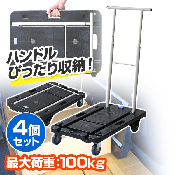 コンパクトキャリー (積載荷重100kg) 4個組 CC-211K*4 ブラック 台車 折りたたみ 軽量 静音 フラット台車 コンパクト台車 キャリーカート ナンシン 【送料無料】