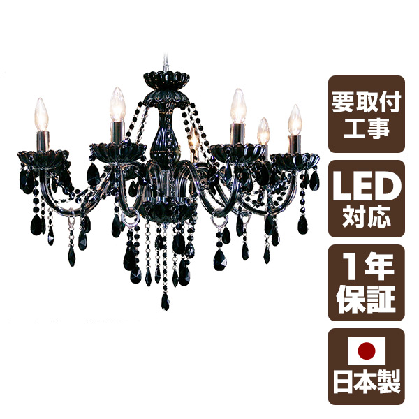 【要取付工事】 シャンデリア モンパルナス ブラック LED電球付 6240361 ブラック LED対応 かわいい 天井照明 照明 ペンダントライト シーリングライト アンティーク ライト アクティ(Acty) 【送料無料】