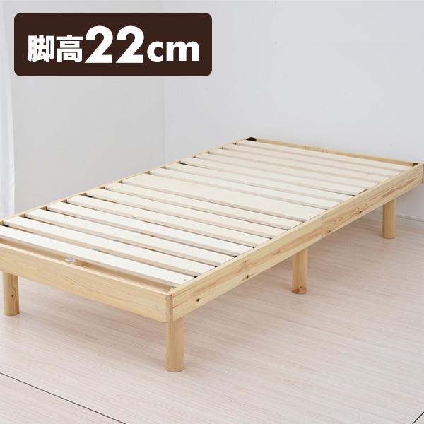 ベッド すのこベッド ベット ヘッドレスすのこベッド 木製 ワンルーム ベッドフレーム シンプル スノコ すのこ bed シングルベッド 山善 YAMAZEN【送料無料】