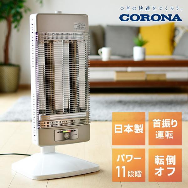 すぐついて暖かい!体を温める、遠赤外線ストーブのおすすめを教えて