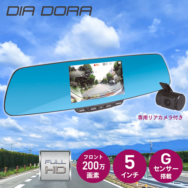 DIA DORA(ディアドラ) ルームミラー型ドライブレコーダー 録画中ステッカー付き 5インチ 200万画素 リアカメラ搭載 後方カメラ搭載 NDR-RC177M&AN-S062 エンプレイス(nplace) 【送料無料】