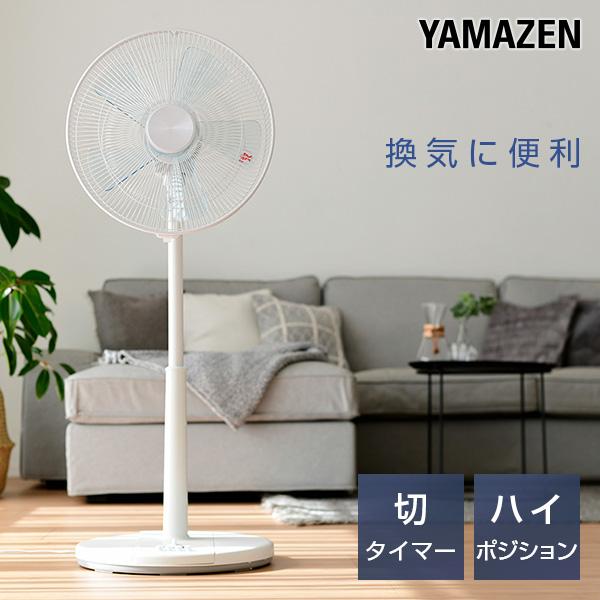 扇風機 リビングファン サーキュレーター おしゃれ ハイポジション 送料無料 35cm ハイリビング扇風機 風量3段階 押しボタン リビング扇 熱中症対策山善 リビング扇風機 切タイマー付き YAMAZEN 送料込 希望者のみラッピング無料 YHT-CK351 静音 換気