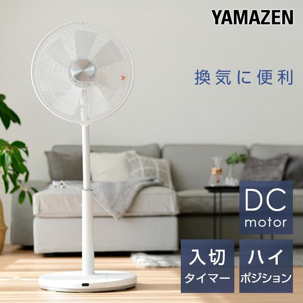 DC扇風機 DCモーター リビングファン サーキュレーター おしゃれ ハイポジション 送料無料 扇風機 35cm ハイリビング扇風機 風量5段階 入切タイマー付き 換気 静音モード搭載 YAMAZEN 熱中症対策山善 DC扇 リモコン お中元 YHR-CKD351 セール特価品 リビング扇風機 リビング扇