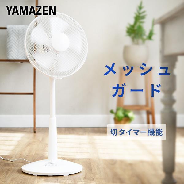 ランキング1位 ベーシックな押しボタン式リビング扇風機 タイマー付き 送料無料 扇風機 30cm 送料無料でお届けします 予約販売品 リビング扇風機 風量3段階 押しボタン リビング扇 静音YLT-C30 サーキュレーター リビングファン YAMAZEN 熱中症対策山善 おしゃれ 切りタイマー付き 換気