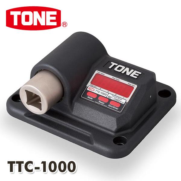<title>簡単操作でトルクレンチを日常点検できる 3種類の測定モード搭載 送料無料 トルクチェッカー 差込角9.512.719.0mm 1000N m TTC-1000 定番スタイル トルク検査機 測定用品 測定機器 トルク機器 計測機器 TONE</title>