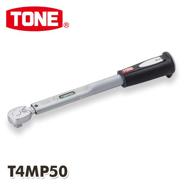 単能形トルクレンチ 差込角 12.7mm 10-50N・m T4MP50 トルクレンチ トルク機器 生産加工用品 測定用品 計測機器 TONE 【送料無料】