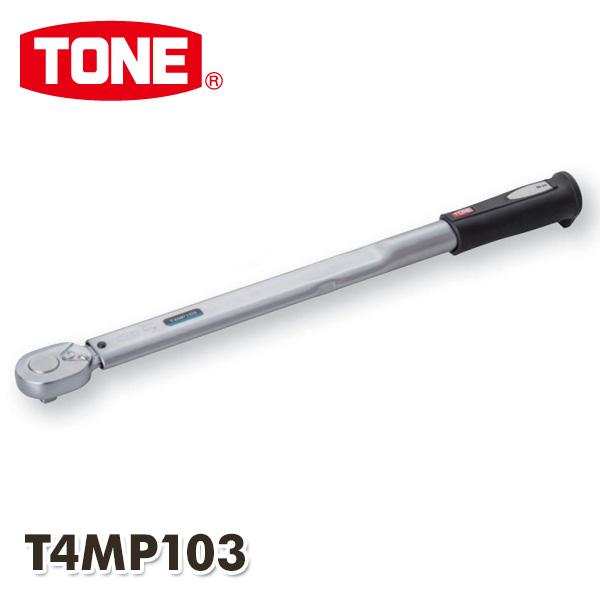 トルクレンチ 差込角12.7mm 103N・m T4MP103 トルクレンチ トルク機器 生産加工用品 測定用品 計測機器 TONE 【送料無料】