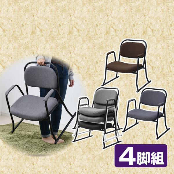 持ち運びしやすい 肘付きスタッキングチェア BSC-50A スタッキングチェアー 積み重ね 座椅子 座いす 会議 会席 法事 法要 山善 YAMAZEN【送料無料】