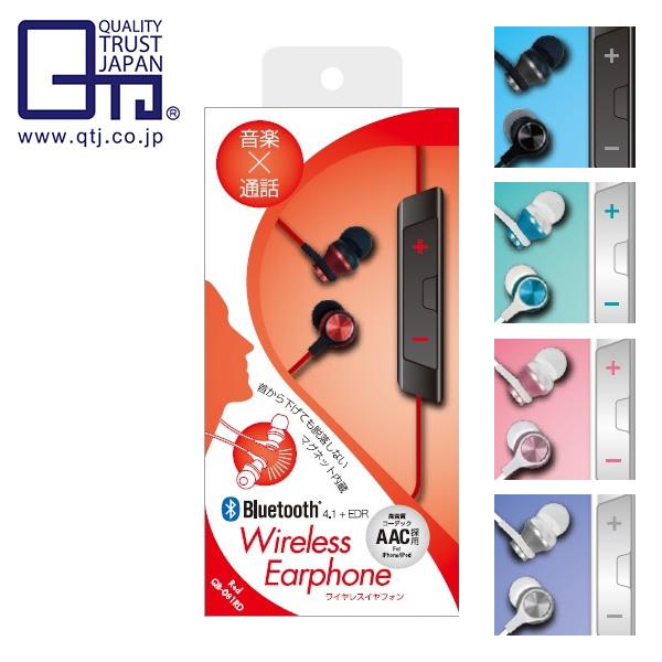 Bluetooth イヤホン Bluetooth ver4.1 EDR搭載 カナル型 マグネット付 QB-081 ブルートゥースイヤホン ステレオ ワイヤレスイヤホン イヤフォン 両耳 クオリティトラストジャパン 【送料無料】