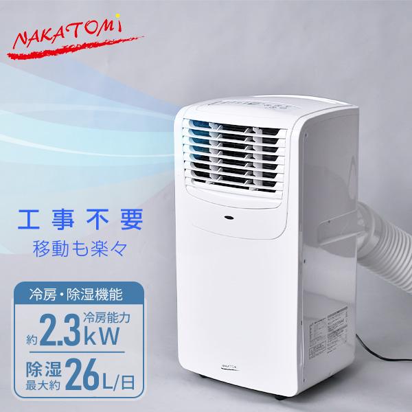 移動式エアコン 窓用エアコン 冷房専用タイプ MAC-20 ホワイト ウインドエアコン ウィンドエアコン ウインドクーラー エアコン クーラー 冷房 ナカトミ(NAKATOMI) 【送料無料】