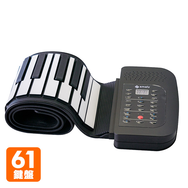 USB充電式だから屋外でも楽しめる 和音対応 有名な 送料無料 ロールアップピアノ 電子ピアノ 61鍵盤 持ち運び スピーカー内蔵 SMALY-PIANO-61 携帯式 トレーニング 演奏 音楽 ピアノ スマリー 大規模セール 楽器 練習