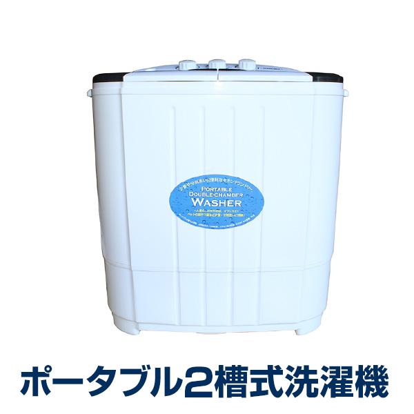 二層式洗濯機 ミニ (洗濯3.6kg) MWM362 小型二槽式洗濯機 小型二層式洗濯機 ミニ洗濯機 小型脱水機 コンパクト 泥汚れ ペット用 赤ちゃん ベビー ミニランドリー 洗濯機 コンパクト洗濯機 【送料無料】