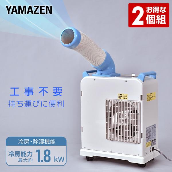 ミニスポットエアコン単相100Vキャスター付き 2個組 YMS-183*2 小型 スポットクーラー 冷風機 業務用 エアコン 床置型 SAC-1800同等機種 山善 YAMAZEN【送料無料】